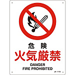 "JIS Safety Mark (Prohibition / Fire Prevention), ""Danger, Fire Strictly Prohibited"" JA-111S"