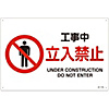 "JIS Safety Mark (Prohibition / Fire Prevention), ""Under Construction - No Entry"" JA-114L"