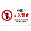 "JIS Safety Mark (Prohibition / Fire Prevention), ""Work in Progress - No Entry"" JA-115L"
