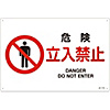 "JIS Safety Mark (Prohibition / Fire Prevention), ""Danger, No Entry"" JA-117L"
