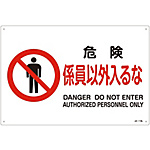"JIS Safety Mark (Prohibition / Fire Prevention), ""Danger, No Unauthorized Personnel"" JA-118L"