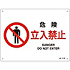 "JIS Safety Mark (Prohibition / Fire Prevention), ""Danger, No Entry"" JA-117S"