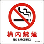 "JIS Safety Mark (Prohibition / Fire Prevention), ""No Smoking on Premises"" JA-142S"