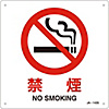 "JIS Safety Mark (Prohibition / Fire Prevention), ""No Smoking"" JA-143S"