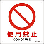 "JIS Safety Mark (Prohibition / Fire Prevention), ""Do Not Use"" JA-148S"