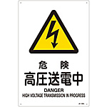 "JIS Safety Mark (Warning), ""Danger - High Voltage Power Transmission"" JA-204L"