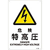 "JIS Safety Mark (Warning), ""Danger - Extremely High Voltage"" JA-205L"