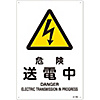 "JIS Safety Mark (Warning), ""Danger - Power Transmission"" JA-206L"