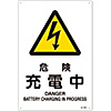 "JIS Safety Mark (Warning), ""Danger - Charging"" JA-207L"
