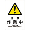 "JIS Safety Mark (Warning), ""Caution - Work in Progress"" JA-209L"