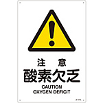 "JIS Safety Mark (Warning), ""Caution - Low Oxygen"" JA-210L"