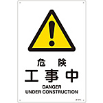 "JIS Safety Mark (Warning), ""Danger - Under Construction"" JA-211L"