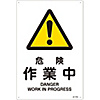 "JIS Safety Mark (Warning), ""Danger - Work in Progress"" JA-212L"