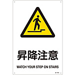 "JIS Safety Mark (Warning), ""Caution - Ascending and Descending"" JA-214L"