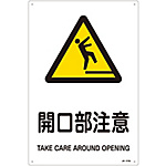 "JIS Safety Mark (Warning), ""Caution - Opening"" JA-216L"