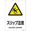 "JIS Safety Mark (Warning), ""Caution - Slippery Surface"" JA-217L"