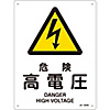 "JIS Safety Mark (Warning), ""Danger - High Voltage"" JA-203S"
