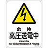 "JIS Safety Mark (Warning), ""Danger - High Voltage Power Transmission"" JA-204S"