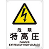 "JIS Safety Mark (Warning), ""Danger - Extremely High Voltage"" JA-205S"