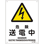 "JIS Safety Mark (Warning), ""Danger - Power Transmission"" JA-206S"