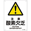 "JIS Safety Mark (Warning), ""Caution - Low Oxygen"" JA-210S"