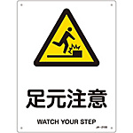 "JIS Safety Mark (Warning), ""Watch Your Step"" JA-215S"