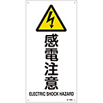 "JIS Safety Mark (Warning), ""Caution - Electric Shock"" JA-235S"