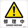 "JIS Safety Mark (Warning), ""Under Repair"" JA-238"