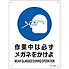 "JIS Safety Mark (Written Sign with Instructions about Work), ""Always Wear Goggles during Work"" JA-318S"
