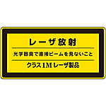 "Laser Sign ""Do Not Look at the Beam Directly Using Laser Emission Light Equipment, Class 1M Laser Product"" Laser C-1M (Large)"