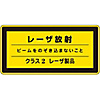 "Laser Sign ""Do Not Look at the Laser Emission Beam Class 2 Laser Product"" Laser C-2 (Large)"