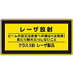 "Laser Sign ""Exposure of the Eye or Skin to the Laser Emission Beam Is Dangerous. Do Not Look At or Touch, Class 3B Laser Product"" Laser C-3B (Large)"