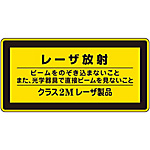 "Laser Sign ""Do Not Look at the Laser Emission Beam, Do Not View the Beam Directly Using Optical Equipment, Class 2M Laser Product"" Laser C-2M (Small)"