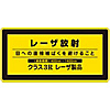 "Laser Sign ""Avoid Direct Exposure to the Eye of the Laser Emission, Class 3R Laser Product"" Laser C-3H (Small)"