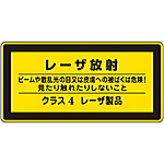 "Laser Sign ""Exposure of the Eye or Skin to the Laser Emission Beam or Scattered Light Is Dangerous. Do Not Look At or Touch, Class 4 Laser Product"" Laser C-4 (Small)"