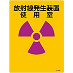 "JIS Radioactivity Mark, ""Radioactive Isotopes in Use Inside"" JA-503"