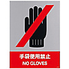 "Safety Sign ""Gloves Are Prohibited"" JH-39S"
