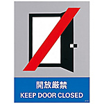 "Safety Sign ""Do Not Open"" JH-40S"