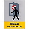 "Safety Sign ""Watch for Opening and Closing"" JH-45S"