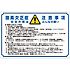 "Oxygen Deficiency Warning Sign ""Cautions for Oxygen Deficiency, Everyone Wants to Work Safely"" Acid-201"