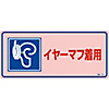 "Noise Control Sign ""Wear Earmuffs"" Noise-104"