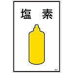 "Gas Name Label ""Chlorine"" High Pressure 102"
