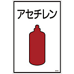 "Gas Name Label ""Acetylene"" High Pressure 106"