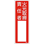 "Name Sign (Resin Type) ""Fire Officer"" Name 501"