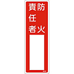 "Name Sign (Resin Type) ""Fire Prevention Chief"" Name 505"