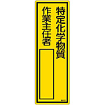 "Name Sign (Resin Type) ""Specified Chemical Substance, Operation Chief"" Name 512"