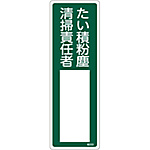 "Name Sign (Resin Type) ""Dust Accumulation, Cleaning Chief"" Name 533"