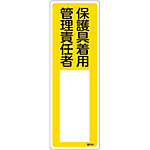 "Name Sign (Resin Type) ""Protective Gear, Management Chief"" Name 534"