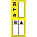 "Name Sign (Sticker Type) ""Responsible Person, Deputy, Supervisor"" Stick 72"
