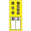 "Name Sign (Sticker Type) ""Electrical Equipment Handling Chief, Deputy, Supervisor"" Stick 73"